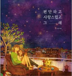 Puuung Illustration Book So comfortable and lovely Grafolio Couple Love Storypic