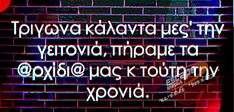 Funny Greek Quotes, Just For Laughs, Funny Shit, Kai, Therapy, Jokes, Neon Signs, Mood, Pictures