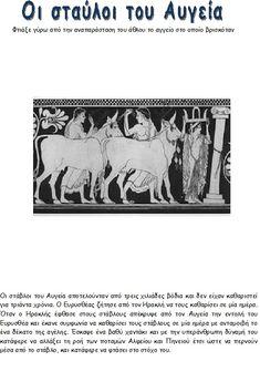 """Οι 12 άθλοι του Ηρακλή Δεδομένης της προγραμματισμένης επίσκεψης του νηπιαγωγείου μας στη θεατρική παράσταση """"Οι άθλοι του Ηρακλή"""" στο... Greek Mythology, Kindergarten, Arts And Crafts, History, Blog, Greek, Historia, Craft Items, Kindergartens"""