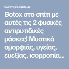 Botox στο σπίτι με αυτές τις 2 φυσικές αντιρυτιδικές μάσκες! Μυστικά oμορφιάς, υγείας, ευεξίας, ισορροπίας, αρμονίας, Βότανα, μυστικά βότανα, www.mystikavotana.gr, Αιθέρια Έλαια, Λάδια ομορφιάς, σέρουμ σαλιγκαριού, λάδι στρουθοκαμήλου, ελιξίριο σαλιγκαριού, πως θα φτιάξεις τις μεγαλύτερες βλεφαρίδες, συνταγές : www.mystikaomorfias.gr, GoWebShop Platform Anti Wrinkle, Face, Cosmetics, Otitis Media, Faces, Drugstore Makeup