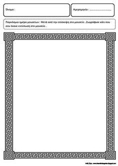 Το νέο νηπιαγωγείο που ονειρεύομαι : Φύλλα εργασίας για την Παγκόσμια ημέρα των μουσείων (18/5) Ancient Greece, Ancient History, Greek, Museum, Symbols, Letters, Letter, Lettering, Greece