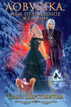 My Books, Entertaining, Fantasy, Reading, My Love, Movie Posters, Dress, Games, Sports