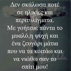 Words Quotes, Love Quotes, Funny Quotes, Inspirational Quotes, Sayings, Laughing Quotes, Let's Have Fun, Greek Words, Greek Quotes