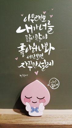 apeach,calligraphy, Korean Fonts, Korean Text, Iphone Wallpaper Kawaii, Apeach Kakao, Korean Writing, Cute Patterns Wallpaper, Kakao Friends, Homescreen Wallpaper, Word Design