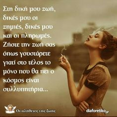 Η μεγάλη αλήθεια. - Feeling Loved Quotes, Greek Quotes, True Words, Me Quotes, Personality, Relationships, Smile, Feelings, Inspiration