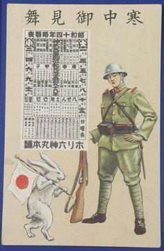1939 Japanese Postcard : Advertising of Hori's Rokushingan (Chinese herb…