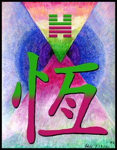 Painting inspired by the Chinese character for Duration/Marriage