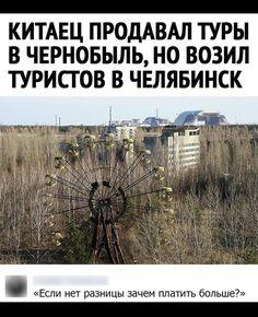 Railroad Tracks, Russia, Memes, Meme, Train Tracks
