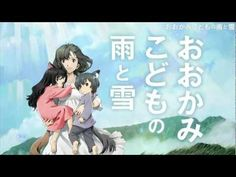 「おおかみこどもの雨と雪」  [ Okami Kodomo no Ame to Yuki]   The Wolf Children - Ame and Yuki