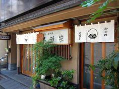 神田で創業80年を超える老舗のおでん屋さん。 店構えも立派で...