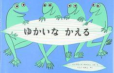 3色のシルクスクリーン印刷風。楽しそうに遊ぶ4匹のカエルの兄弟。カタツムリの隠しっこ、かくれんぼ、時にはしらさぎや亀から逃げたりして、テンポもよい。小学校1〜2年生に。7分程度。