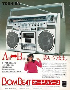 """"""" Gotta have that auto reverse. Hot Dog Press No. Vintage Advertisements, Vintage Ads, 1980s Boombox, Radios, Tgif Funny, Old School Radio, Made In Japan, Record Players, Hifi Audio"""