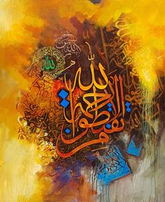Arabic Calligraphy Art, Arabic Art, Islamic Art Pattern, Pattern Art, Canvas Art Projects, Iphone Wallpaper Glitter, Islamic Wall Art, Islamic Wallpaper, Allah