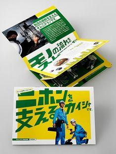 採用パンフレット制作 機器設置メンテ事業|会社案内 パンフレット専科 Editorial Layout, Editorial Design, Graphic Design Posters, Graphic Design Illustration, Book Design, Layout Design, Leaflet Design, Japan Design, Book Layout
