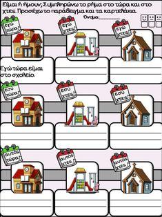 Να σας διαβάσω; / Ο κόσμος των βιβλίων. Φύλλα εργασίας, ιδέες και επ… Greek Language, Special Education, Elementary Schools, Preschool, Teaching, Activities, Kids, Grammar, Spelling