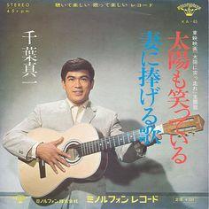 千葉真一 Sonny Chiba - 太陽も笑っている / 妻に捧げる歌 (1966)