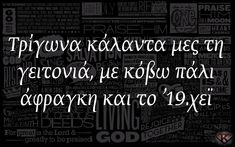 Funny Status Quotes, Funny Statuses, Funny Memes, Greek Quotes, Happy New Year, Qoutes, Festive, Have Fun, Sofa