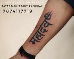 Tattoo by Rohit Panchal at Crazy Addiction Tattoos Mahadev Tattoo, Name Tattoos, Tattoo Quotes, Addiction, Inspiration Tattoos, Quote Tattoos
