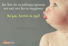 Mommy Quotes, Funny Baby Quotes, Love Quotes, Baby Images, Greek Quotes, Sweet Words, Mother And Child, Kids And Parenting, Lol