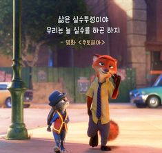 Wise Quotes, Famous Quotes, Inspirational Quotes, Character Design Disney, Korean Quotes, Disney Animation, Disney Art, Cool Words, Sentences