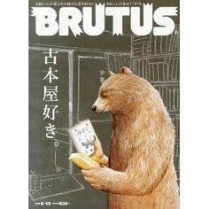 BRUTUS (ブルータス) 2013年 6/15号 [雑誌]