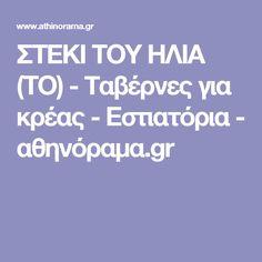ΣΤΕΚΙ ΤΟΥ ΗΛΙΑ (ΤΟ) - Tαβέρνες για κρέας - Εστιατόρια - αθηνόραμα.gr