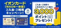 イオンカード新規入会キャンペーン最新情報