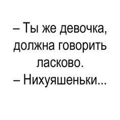 Russian Humor, Funny Quotes, Life Quotes, Just Smile, Adult Humor, Man Humor, In My Feelings, Funny Moments, The Funny
