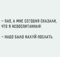 Russian Humor, Letter Art, Laughter, Stress, Jokes, Futurama, Lettering, Funny, Humor