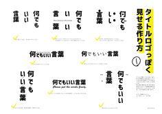 Game Ui Design, Typo Design, Web Design, Japan Design, Book Design, Layout Design, Dm Poster, What Is Design, Typographie Logo