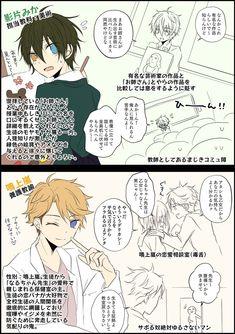Horimiya, Ensemble Stars, My King, Anime, Kawaii, Fan Art, Manga, Comics, Knights
