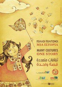 Διδασκαλία φιλολογικών μαθημάτων: Παγκόσμια ημέρα παιδικού βιβλίου