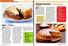 Приготовь спецвыпуск № 2 2015 сытные блюда by zhurnaly.biz - issuu