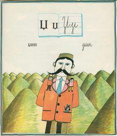 My First Book (1973), illustrated by Radoslav Zetchevich.