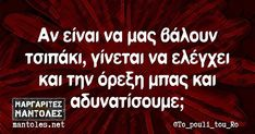 Funny Greek Quotes, Funny Quotes, Stupid Funny Memes, Hilarious, Funny Stuff, Libra, Kai, Funny Phrases, Information Technology