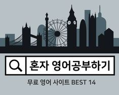 English Tips, English Words, English Lessons, English Grammar, English Reading, English Study, Learn English, Korean Phrases, English Language Learning