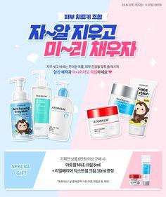 Web Banner Design, Layout Design, Web Design, Korea Design, Leaflet Design, Event Banner, Cosmetic Design, Promotional Design, Vash