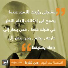 اقتبسنا لك اليوم من مكتبة أبجد  لمزيد من اقتباسات روبن شارما زوروا صفحة اقتباساته على موقع أبجد