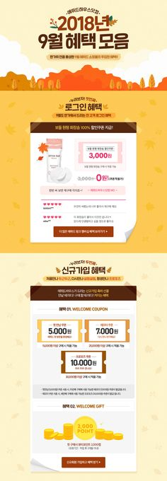Web E, Korean Design, Promotional Design, Event Page, Sale Promotion, Text Design, Sales And Marketing, Page Design, Infographic