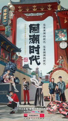 广告人必看!2020年国内品牌7月海报合集广告人必看!2020年国内品牌7月海报合集 Graphic Design Posters, Graphic Design Illustration, Graphic Design Inspiration, Print Ads, Poster Prints, Chinese Background, Trophy Design, Best Photo Poses, Travel Ads