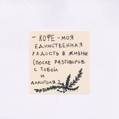 Russian Text, Russian Quotes, Letter Board, Letters, Dont Kill My Vibe, Book Tv, Girl Smoking, Just Love, Poems