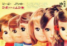 """Advertisement for the Licca range of vinyl fashion dolls, Japan, 1969, by Takara. 9"""" Licca-chan, still in production more than 45 years after first being introduced in the 1960s, was the first Japanese doll to have a family and series of friend dolls, with characters such as boyfriend Watru, best girlfriend Izumi, little brother Goro Tachibana, and trusted guardian Licca-Mama."""