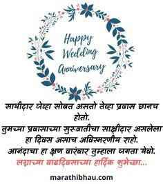 25th Wedding Anniversary Wishes, Marriage Anniversary, Marathi Images, Happy Birthday Wishes Images, Thankful, Plant, Messages, Garden, Garten