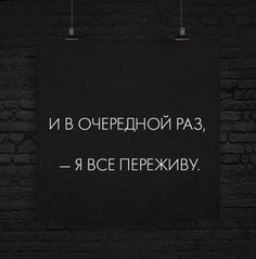 Quotes And Notes, Poem Quotes, Poems, Love Sentences, Russian Quotes, I Am Sad, Etiquette, Letter Board, Psychology