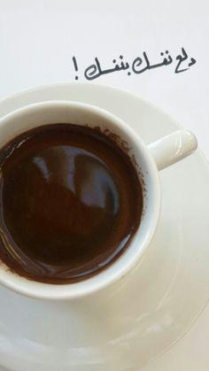 وقت القهوة ...