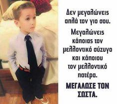 Πολυ σωστο ! Mom Son, Greek Quotes, Christian Faith, Raising Kids, Medical, Wisdom, Relationship, Letters, Words