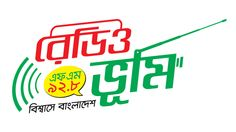 Radio Bhumi 92.8 FM is basically a music radio station & 24-hour private radio station in Bangladesh. Radio Bhumi is a sister concern of Impress Group Bangladesh / Channel i. They started their broadcasting program on 30 September 2012 with its studio headquarters in 40, Shahid Tajuddin Ahmed Sarani Tejgaon, Dhaka 1208. Their slogan is: Let's all come together & sing our redemption songs – our songs of freedom.