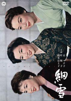 Amazon.co.jp: 細雪 [DVD]: 轟夕起子, 京 マチ子, 山本富士子, 叶順子, 信 欣三, 島耕二: DVD