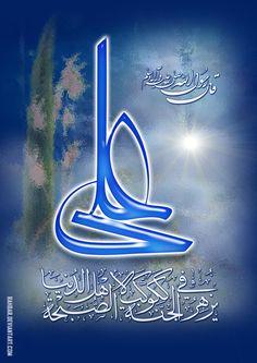 Ali Saba7 by rahbar