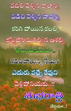 Sweet Night, Good Night, Night Quotes, Qoutes, Love Quotes, Messages, Telugu, Life, Nighty Night